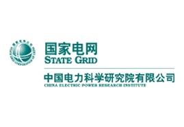 国家电网中国电力学研究所