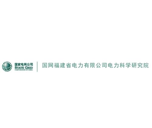 国网福建省电力有限公司电力科学研究院